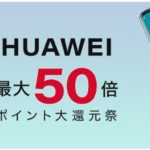 HUAWEI最大50倍ポイント還元