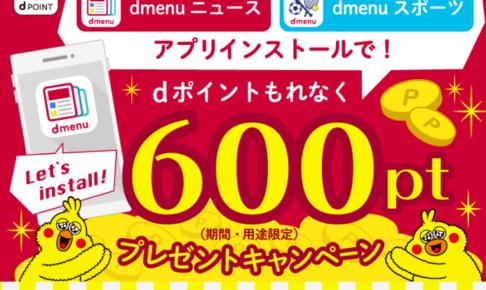 DOCOMO アプリインストールでもれなく600ポイント獲得