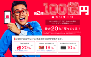 PayPayの100億円キャンペーン第2弾