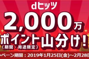 「dヒッツ」2000万ポイント山分け!