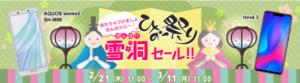 楽天市場 「ひな祭り 雪洞セール」HUAWEI P20 lite 実質10,822円で購入可能