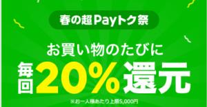 【春の超Payトク祭】Nintendo Switch 実施32,378円で購入可能