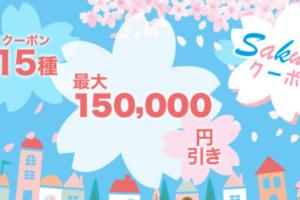 ひかりTVショッピング <Sakuraクーポン>最大15万円引き!☆クーポン15種!