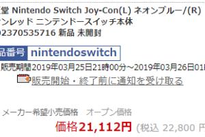 Nintendo Switch ネオン!21,112円 (税込 22,800 円)!!