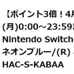 ヤマダ電機 楽天市場店 Nintendo Switch