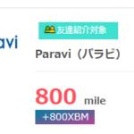 Paravi(パラビ)無料会員登録で1,200mile(600円相当)