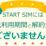 【MNP弾 7,970円】b-mobile 「START SIM」最低利用期間なし 解約金不要