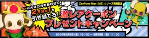 ZenFone Max発売記念!5,000円引きクーポン
