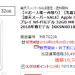 Apple iPad 9.7インチ Retinaディスプレイ Wi-Fiモデル 19,745円 (税込)