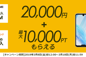 ひかりTVショッピング OCNモバイルONE 「HUAWEI P20 lite」「ASUS ZenFone Live」で無料MNP弾