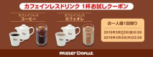 楽天ポイントカード カフェインレスドリンク1杯お試しクーポン配布中!