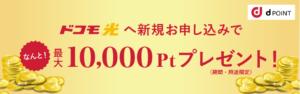 ドコモ公式特典「最大10,000円相当のdポイント」