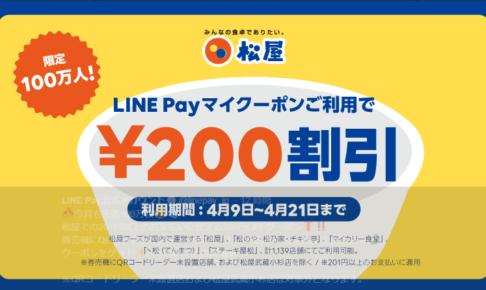 LINEPay松屋