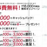ドコモ光の入会キャンペーン案件が大爆発中! 最大48,000円獲得で過去最高