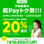 【最大20%還元】LINE Pay 平成最後の超Payトク祭