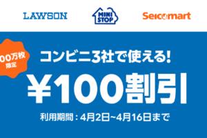100円OFFクーポンプ