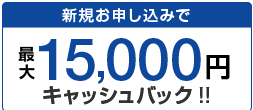 代理店特典「最大15,000円キャッシュバック」