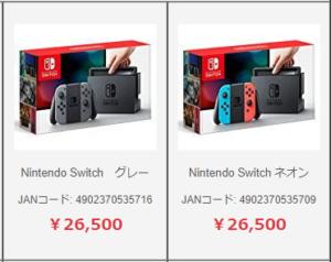 NintendoSwitch_買取価格