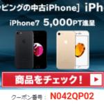 中古iPhone 最大7,000P還元!さらにd曜日で最大6倍のdポイント獲得可能