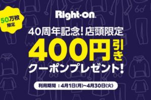 Right-onで利用可能な400円OFFクーポン配布中!先着50万枚