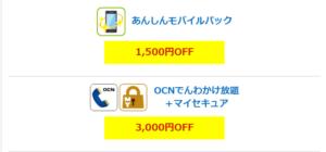 OCNオプション