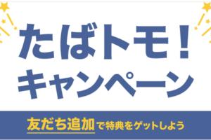 「たばトモ」友達登録でLINE100ポイント獲得可能