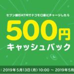 ドコモ口座500円