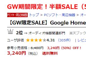 Google Home Mini チョーク 実質2,851円