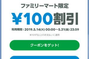 「LINE Pay」ファミリーマート100円OFFクーポン配布中!101円以上で利用可能