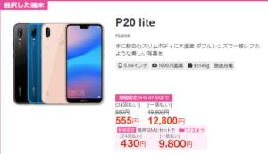 IIJmio HUAWEI P20 lite 回線契約なし 12,800円販売中