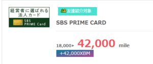 SBS PRIME CARD 21,000円+2,500円 獲得案件
