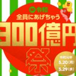 LINE Payの全員にあげちゃう300億円祭!1,000円貰えます