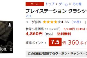 プレイステーション クラシック 実質4,277円