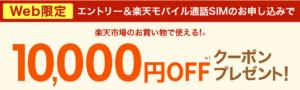 楽天市場で利用可能な10,000円クーポンが獲得可能