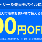 【楽天モバイル】10,000円OFFクーポンが貰える!6月の楽天SUPER SALEに向けてエントリー
