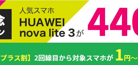 【楽天モバイル】ダブル元年記念!HUAWEI nova lite 3 一括1円