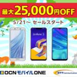 OCNモバイルONE 最大25,000円OFF セール開催