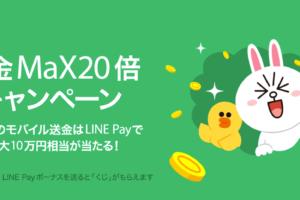 【LINE Pay】「送金MaX20倍キャンペーン」最大10万円分を山分け