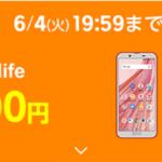 【楽天スーパーSALE】楽天モバイル プレSALE開催中!「SHARP SH-M06」が一括14,904円