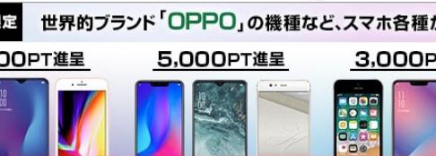 【6月6日まで】ひかりTVショッピング