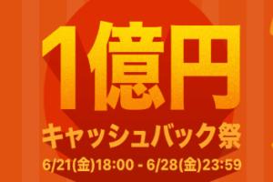 タイムバンク1億円