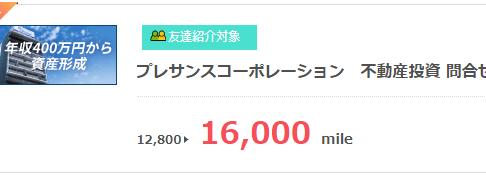不動産投資 本人確認のみで16,000mile(8,000円相当)獲得