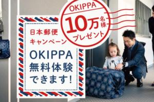 日本郵政キャンペーン 「OKIPPA」無料体験