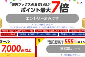 555円クーポン