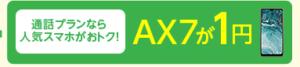 「OPPO AX7」
