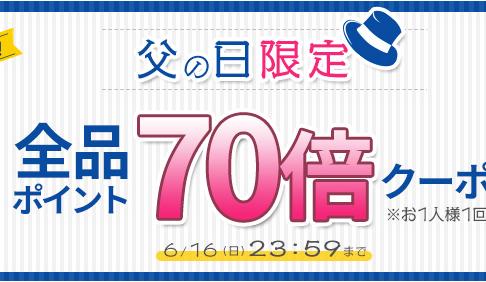 ひかりTVブックス 全品ポイント70倍クーポン配布中!一人一回99冊まで購入可能