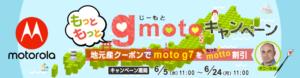 OCNモバイルONE「もっともっと g moto キャンペーン」moto g7が発売記念価格7,800円!