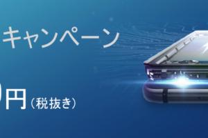 HUAWEI 「バッテリー交換キャンペーン」半額3,500円