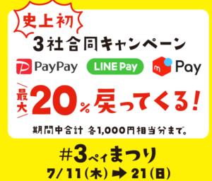 セブンイレブン 3ペイ祭り!最大20%バック!「PayPay」「LINE Pay」「メルペイ」