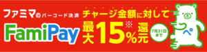 FamiPay 最大15%還元!現金チャージでも10%還元金額